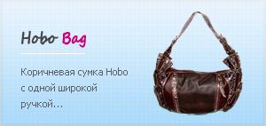 Женская сумка BIRGAS B6832