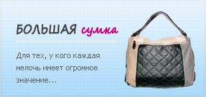 Женская сумка BIRGAS 2271
